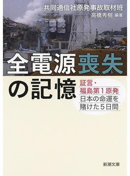 全電源喪失の記憶 証言・福島第1原発 日本の命運を賭けた5日間(新潮文庫)