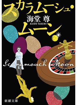 スカラムーシュ・ムーン(新潮文庫)