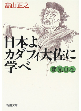 日本よ、カダフィ大佐に学べ(新潮文庫)