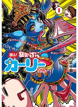踊る!狂気のJKカーリーちゃん 1 (BUNCH COMICS)(バンチコミックス)
