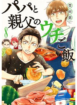 パパと親父のウチご飯 8 (BUNCH COMICS)(バンチコミックス)