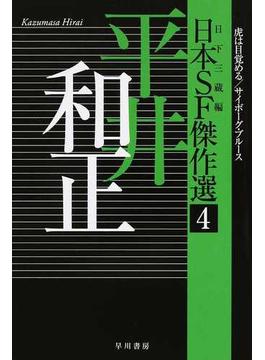 日本SF傑作選 4 平井和正(ハヤカワ文庫 JA)