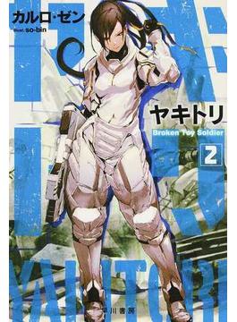 ヤキトリ 2 Broken Toy Soldier(ハヤカワ文庫 JA)