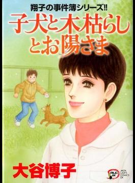 子犬と木枯らしとお陽さま (AKITA LADY'S COMICS DX)