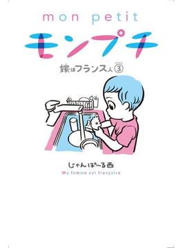 モンプチ嫁はフランス人 3 (FC)(フィールコミックス)