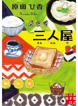 三人屋(実業之日本社文庫)