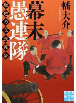 幕末愚連隊 叛逆の戊辰戦争(実業之日本社文庫)