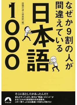 なぜか9割の人が間違えている日本語1000(青春文庫)