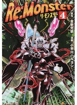 Re:Monster 4 (アルファポリスCOMICS)(アルファポリスCOMICS)