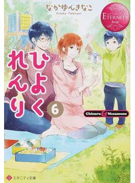 ひよくれんり Chizuru & Masamune 6(エタニティ文庫)
