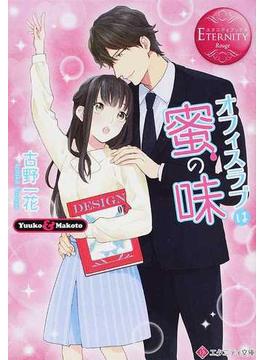 オフィスラブは蜜の味 Yuuko & Makoto(エタニティ文庫)