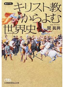 キリスト教からよむ世界史(日経ビジネス人文庫)