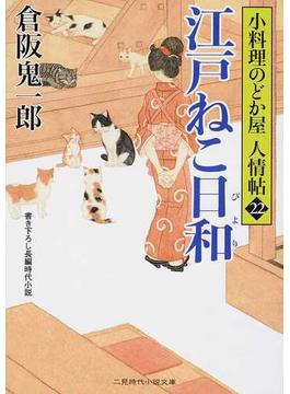 江戸ねこ日和 書き下ろし長編時代小説(二見時代小説文庫)