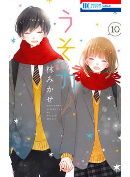 うそカノ 10 (花とゆめCOMICS)(花とゆめコミックス)