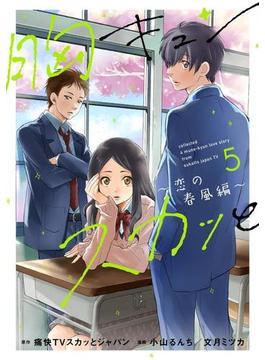 胸キュンスカッと 5(SPA! comics)