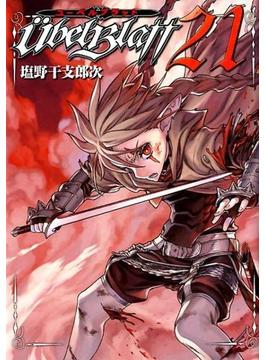 ユーベルブラット 21 (ヤングガンガンコミックス)(ヤングガンガンコミックス)
