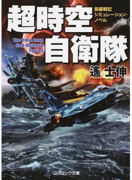 超時空自衛隊 長編戦記シミュレーション・ノベル(コスミック文庫)