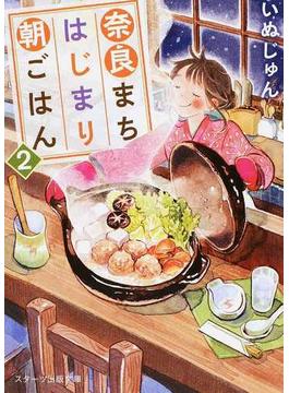 奈良まちはじまり朝ごはん 2(スターツ出版文庫)