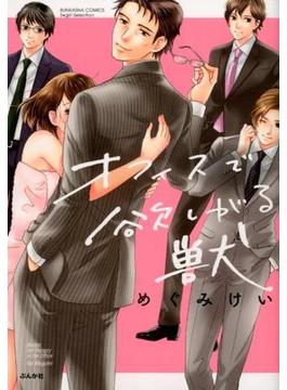 オフィスで欲しがる獣 (BUNKASHA COMICS)