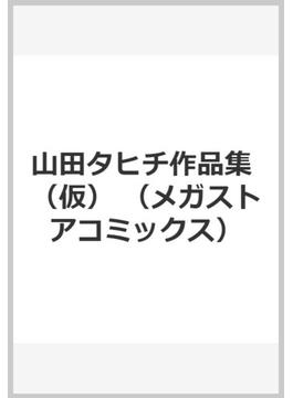 山田タヒチ作品集 (メガストアコミックス)