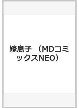嫁息子 (MDコミックスNEO)