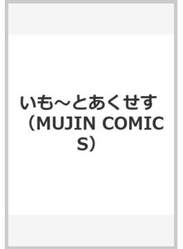 いも〜とあくせす (MUJIN COMICS)