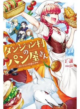 【全1-3セット】ダンジョン村のパン屋さん(カドカワBOOKS)