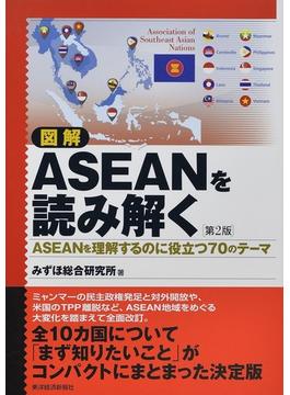 図解ASEANを読み解く ASEANを理解するのに役立つ70のテーマ 第2版
