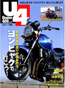 Under (アンダー) 400 2018年 03月号 [雑誌]