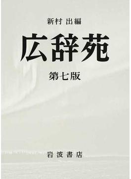 広辞苑 第7版 机上版