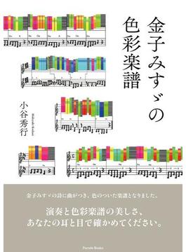 金子みすゞの色彩楽譜(PARADE BOOKS)