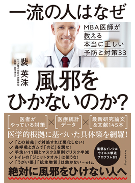 一流の人はなぜ風邪をひかないのか? MBA医師が教える本当に正しい予防と対策33