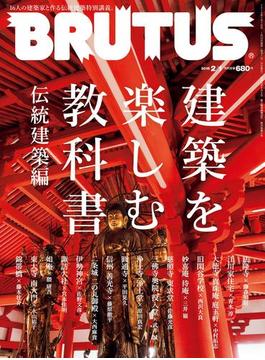 BRUTUS (ブルータス) 2018年 2月1日号 No.862 [建築を楽しむ教科書 伝統建築編](BRUTUS)