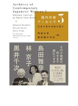 現代作家アーカイヴ 自身の創作活動を語る 3 島田雅彦 林京子 黒井千次