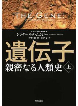遺伝子 親密なる人類史 上