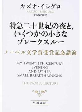 特急二十世紀の夜と、いくつかの小さなブレークスルー ノーベル文学賞受賞記念講演