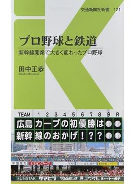 プロ野球と鉄道 新幹線開業で大きく変わったプロ野球(交通新聞社新書)