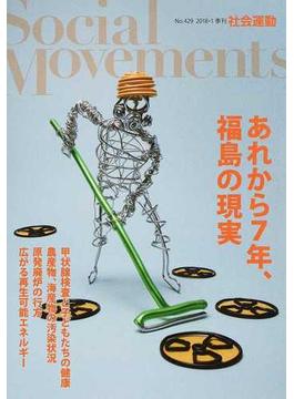 社会運動 No.429(2018−1) あれから7年、福島の現実