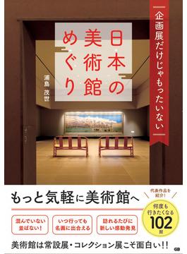 企画展だけじゃもったいない日本の美術館めぐり