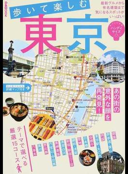 歩いて楽しむ東京 (ぴあMOOK)