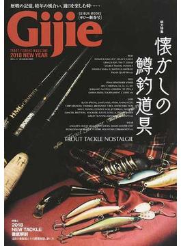 Gijie TROUT FISHING MAGAZINE 2018NEW YEAR 総力特集懐かしの鱒釣道具(GEIBUN MOOKS)