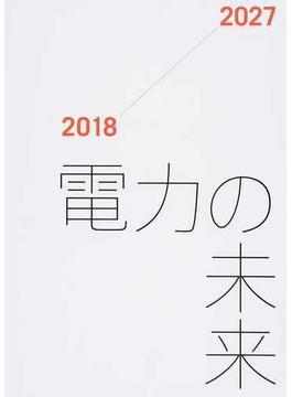 電力の未来 2018−2027