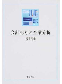 会計記号と企業分析