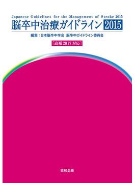 脳卒中治療ガイドライン2015[追補2017対応]