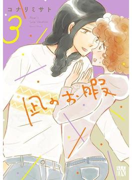 凪のお暇 3(A.L.C. DX)