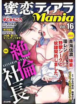 【16-20セット】蜜恋ティアラMania