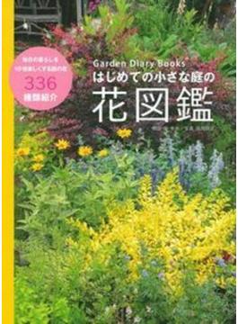 はじめての小さな庭の花図鑑 毎日の暮らしを10倍楽しくする庭の花336種類紹介