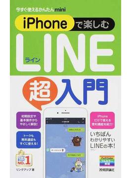 iPhoneで楽しむLINE超入門
