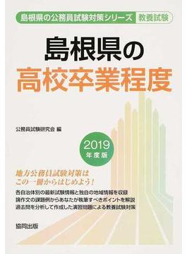 島根県の高校卒業程度 公務員試験教養試験 2019年度版