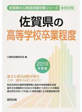 佐賀県の高等学校卒業程度 公務員試験教養試験 2019年度版